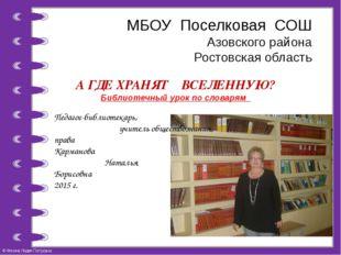 МБОУ Поселковая СОШ Азовского района Ростовская область Педагог-библиотекарь,