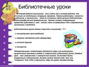 Библиотечные уроки Основная работа школьника - это учеба. Как и всякая работа