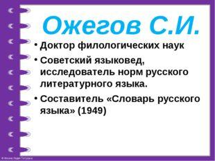 Ожегов С.И. Доктор филологических наук Советский языковед, исследователь норм