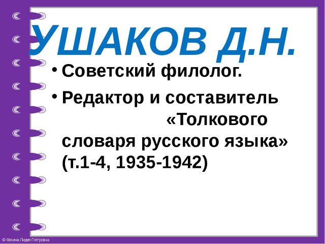 УШАКОВ Д.Н. Советский филолог. Редактор и составитель «Толкового словаря русс...