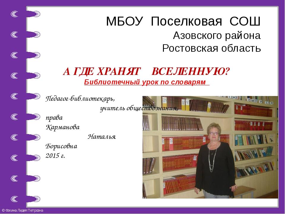МБОУ Поселковая СОШ Азовского района Ростовская область Педагог-библиотекарь,...