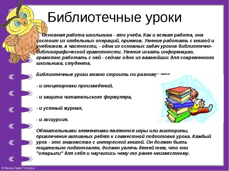 Библиотечные уроки Основная работа школьника - это учеба. Как и всякая работа...