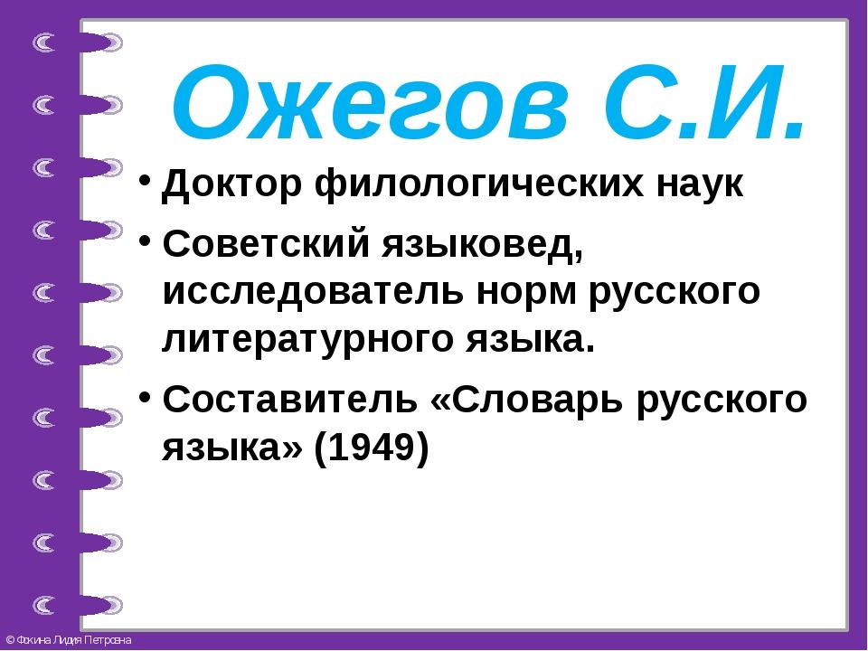 Ожегов С.И. Доктор филологических наук Советский языковед, исследователь норм...