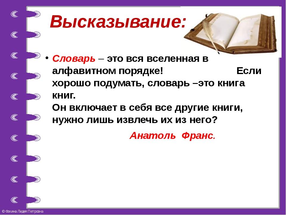Цитаты о словарной работе