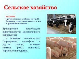 Сельское хозяйство Традиционно преобладает животноводство мясомолочного напра