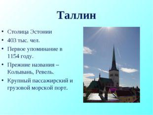 Таллин Столица Эстонии 403 тыс. чел. Первое упоминание в 1154 году. Прежние н