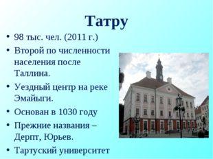 Татру 98 тыс. чел. (2011 г.) Второй по численности населения после Таллина. У