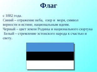 Флаг с 1882 года. Синий – отражение неба, озер и моря, символ верности и исти