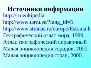 Источники информации http://ru.wikipedia http://www.tartu.ee/?lang_id=5 http: