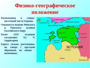 Физико-географическое положение Расположена в северо-восточной части Европы.