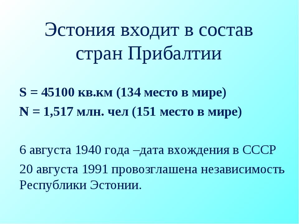 Эстония входит в состав стран Прибалтии S = 45100 кв.км (134 место в мире) N...
