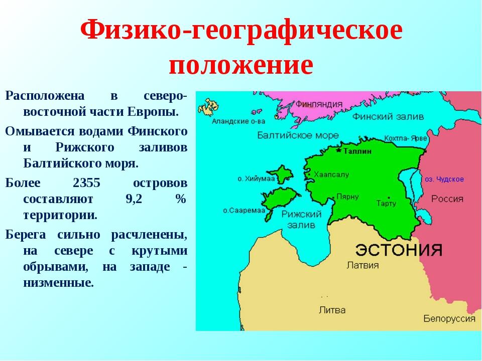 Физико-географическое положение Расположена в северо-восточной части Европы....