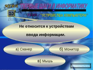 в) Мышь б) Монитор а) Сканер 30 Не относится к устройствам ввода информации.