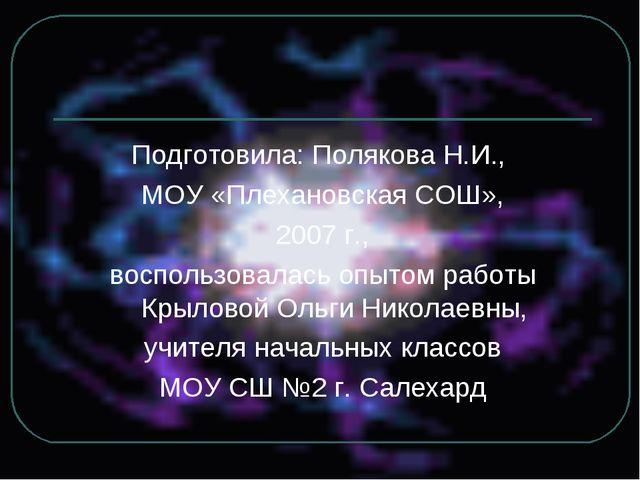 Подготовила: Полякова Н.И., МОУ «Плехановская СОШ», 2007 г., воспользовалась...