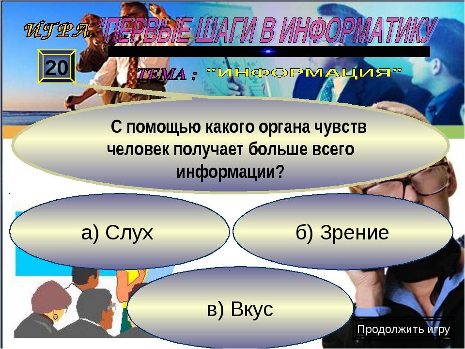 в) Вкус б) Зрение а) Слух 20 С помощью какого органа чувств человек получает...
