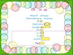 Ой қозғау. Өткенді қайталау. Математикалық диктант 2³ =8 79000:100 = 790 63х