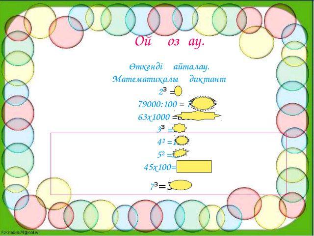 Ой қозғау. Өткенді қайталау. Математикалық диктант 2³ =8 79000:100 = 790 63х...