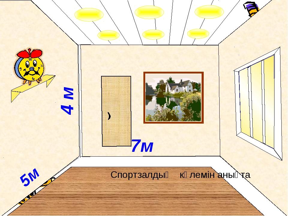 4 м 5м Спортзалдың көлемін анықта 7м Г.В. Дорофеев, Л.Г. Петерсон, 6 класс (...