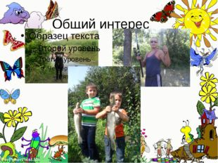 Общий интерес ProPowerPoint.Ru