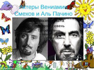 Актеры Вениамин Смехов и Аль Пачино ProPowerPoint.Ru