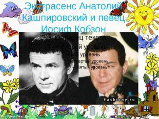 Экстрасенс Анатолий Кашпировский и певец Иосиф Кобзон ProPowerPoint.Ru