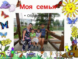 Моя семья ProPowerPoint.Ru