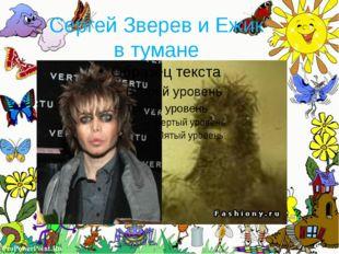 Сергей Зверев и Ежик в тумане ProPowerPoint.Ru