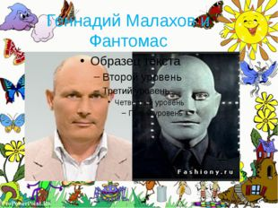 Геннадий Малахов и Фантомас ProPowerPoint.Ru