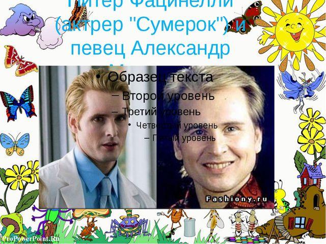 """Питер Фацинелли (актрер """"Сумерок"""") и певец Александр Малинин ProPowerPoint.Ru"""