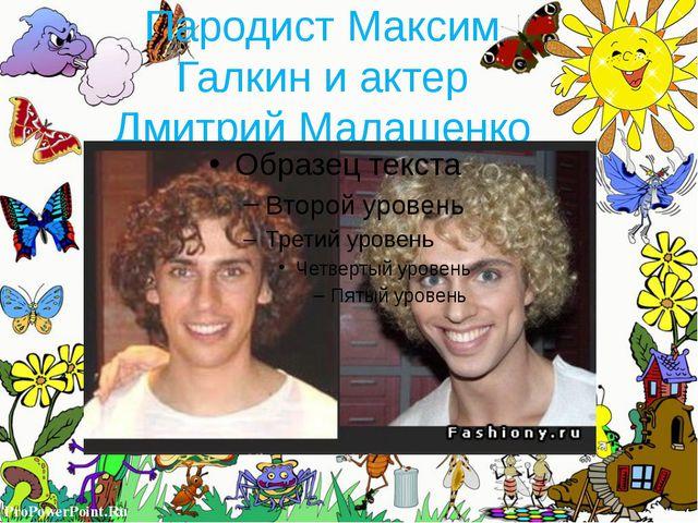 Пародист Максим Галкин и актер Дмитрий Малашенко ProPowerPoint.Ru