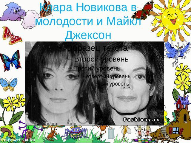 Клара Новикова в молодости и Майкл Джексон ProPowerPoint.Ru