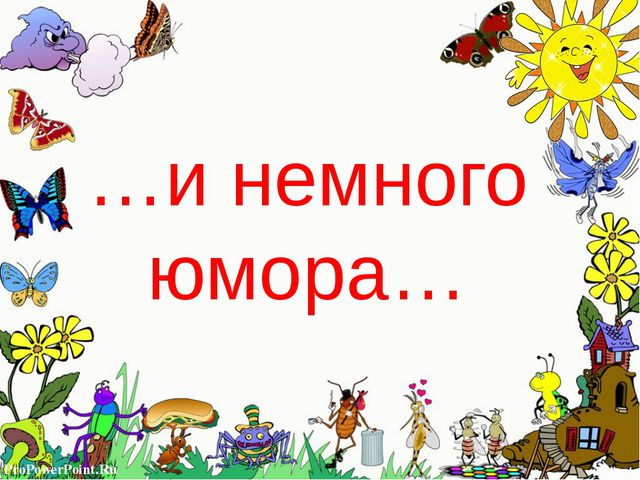 …и немного юмора… ProPowerPoint.Ru