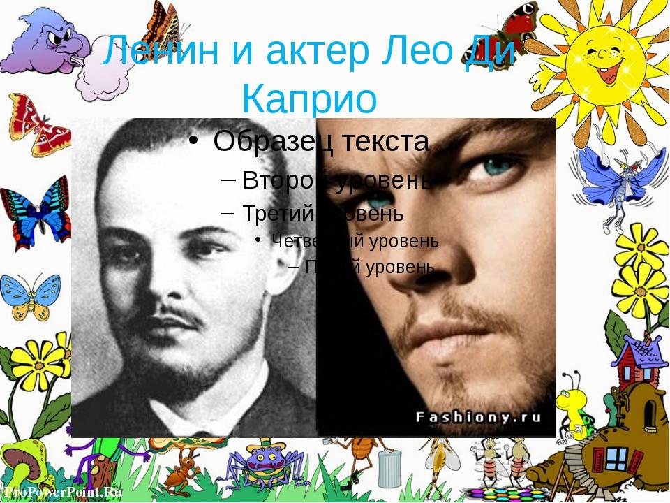 Ленин и актер Лео Ди Каприо ProPowerPoint.Ru