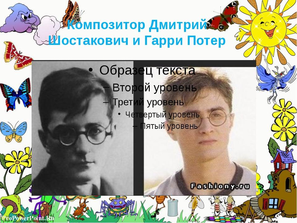 Композитор Дмитрий Шостакович и Гарри Потер ProPowerPoint.Ru