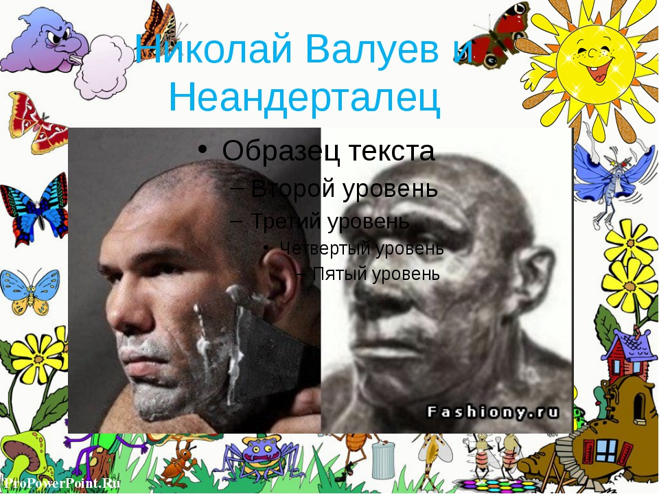 Николай Валуев и Неандерталец ProPowerPoint.Ru