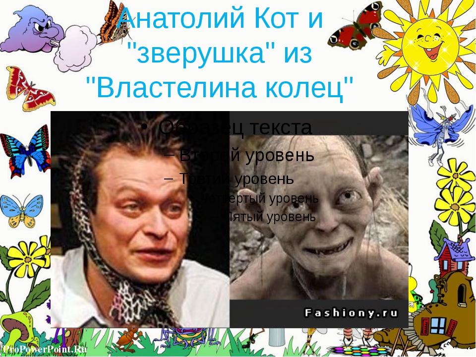 """Анатолий Кот и """"зверушка"""" из """"Властелина колец"""" ProPowerPoint.Ru"""