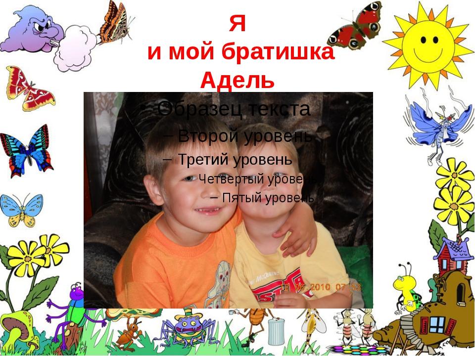 Я и мой братишка Адель ProPowerPoint.Ru