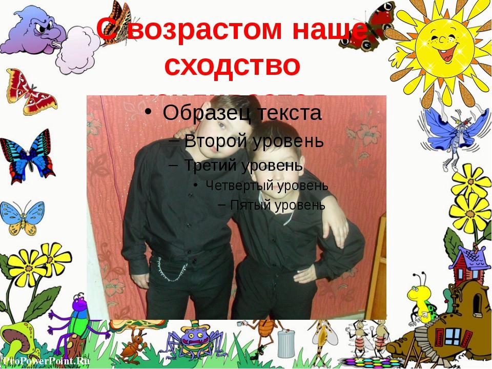 С возрастом наше сходство усиливается ProPowerPoint.Ru