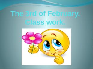 The 3rd of February. Class work.