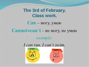 The 3rd of February. Class work. Can – могу, умею Cannot=can`t – не могу, не