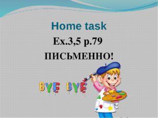 Home task Ex.3,5 p.79 ПИСЬМЕННО!