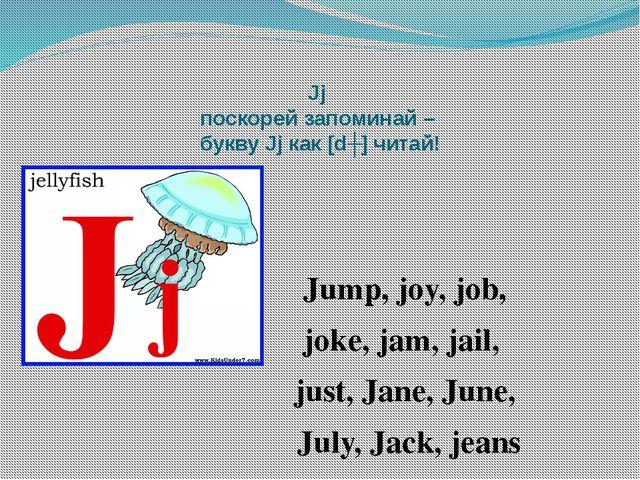 Jj поскорей запоминай – букву Jj как [dʒ] читай! Jump, joy, job, joke, jam, j...