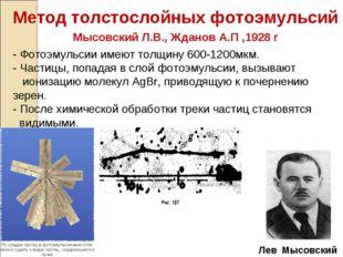 Метод толстослойных фотоэмульсий Мысовский Л.В., Жданов А.П ,1928 г - Фотоэму