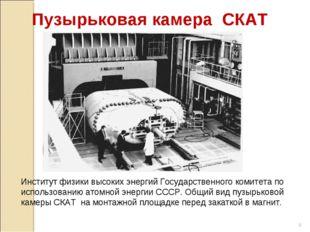 Институт физики высоких энергий Государственного комитета по использованию ат