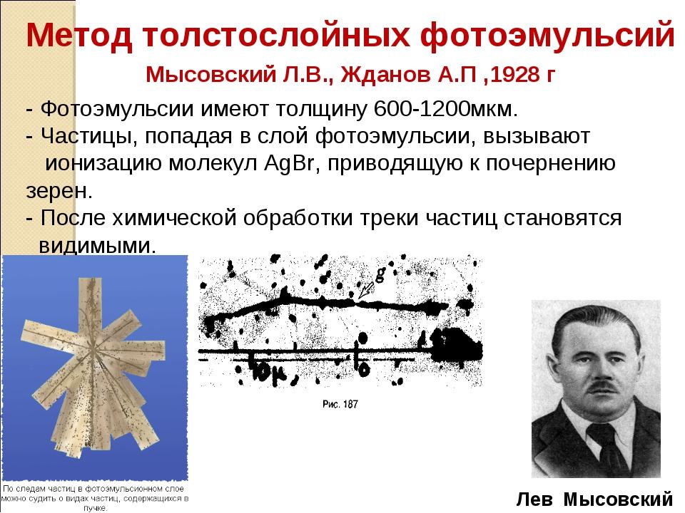 Метод толстослойных фотоэмульсий Мысовский Л.В., Жданов А.П ,1928 г - Фотоэму...