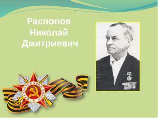 Распопов Николай Дмитриевич