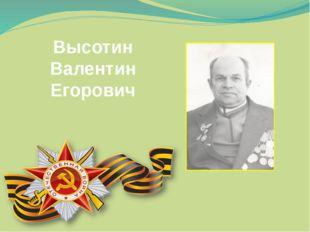 Высотин Валентин Егорович
