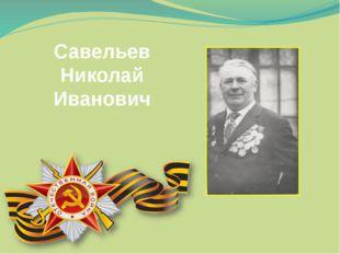 Савельев Николай Иванович