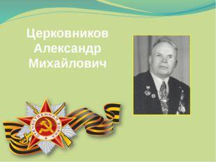 Церковников Александр Михайлович