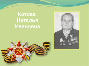 Котова Наталья Ивановна